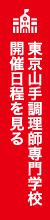 東京山手調理師専門学校(世田谷校)を見る