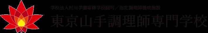 東京山手調理師専門学校|「世田谷」にある調理師学校