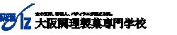 学校法人 村川学園 大阪府知事認可/厚生労働大臣指定 大阪調理製菓専門学校