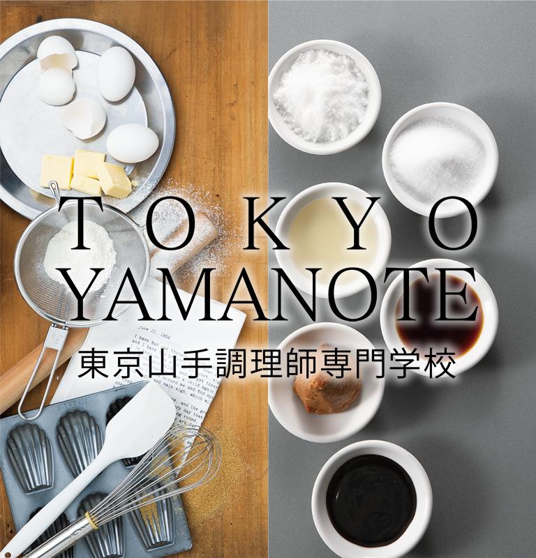 >東京山手調理師専門学校