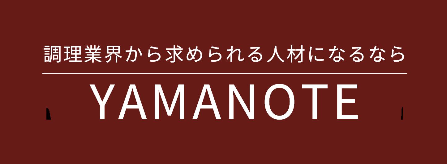 調理業界から求められる人材になるなら YAMANOTE