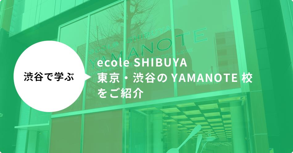 渋谷で学ぶ